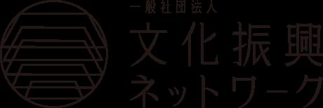 一般社団法人 文化振興ネットワーク